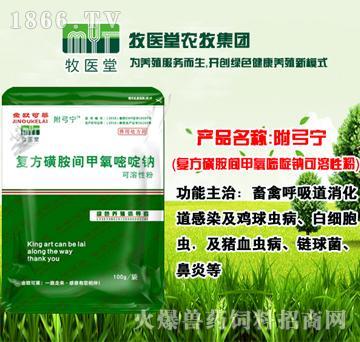 附弓宁-用于治疗鸡敏感引起的感染
