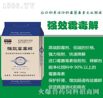 强效霉毒解(禽药)-强力吸附和专一降解毒素,能净化饲料中90%以上毒素