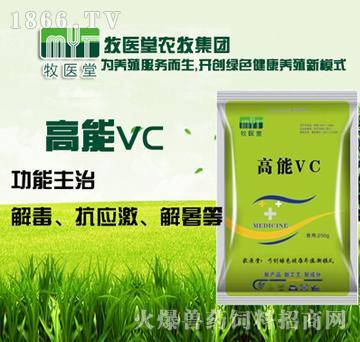 高能VC(禽药)-解毒、抗应激、解暑等