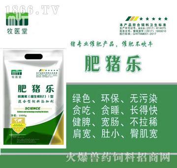 肥猪乐-有效促进机体生长、增强机体免疫力、提高饲料报酬