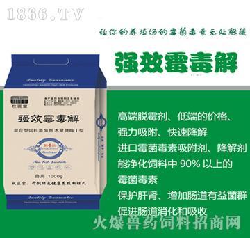 强效霉毒解-强力吸附和专一降解毒素,能净化饲料中90%以上毒素