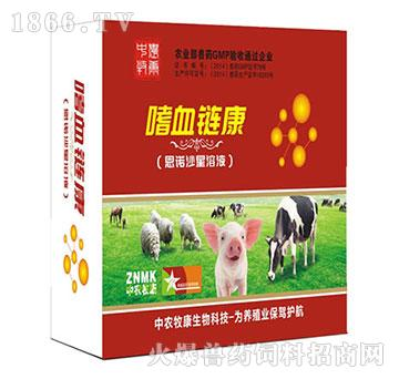 嗜血链康-广谱抗菌药,适用于家畜细菌、病毒引起的感染