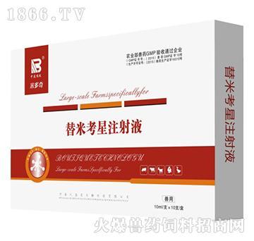 多奇―替米考星注射液-主治肺炎、胸膜炎、呼吸道疾病综合感染
