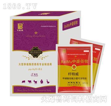 杆特威-主治金黄色葡萄球菌病、大肠杆菌病