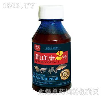 鱼血康2号-防控水产养