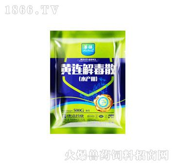 黄连解毒散-用于鱼类细