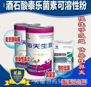 酒石酸泰乐菌素可溶性粉-用于禽革兰氏阳性菌及支原体感染。