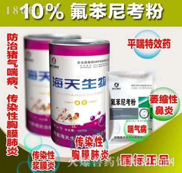 氟苯尼考粉-用于巴氏杆菌和大肠杆菌所致的细菌性疾病