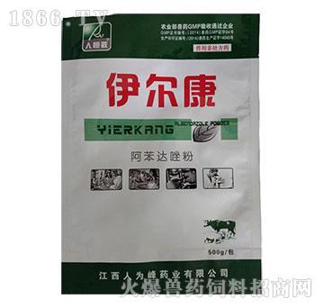 伊尔康-用于畜禽线虫病、绦虫病和吸虫病