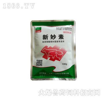 新妙素-用于防治猪支原体肺炎、猪放线杆菌胸膜肺炎