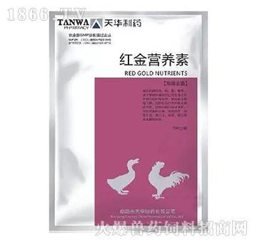 红金营养素-维持和满足鸡、鸭、鹅等各种禽类的正常生理功能所需的各种维1生素