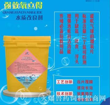 强效氧立得-用于缓解和解除鱼、虾、蟹等水产养殖动物因缺氧引起的浮头和泛塘