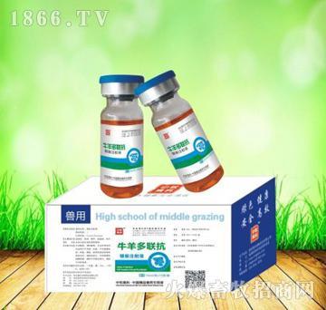 牛羊多联抗(加强型)-提高机体的抵抗力,有效降低其他疾病的发生