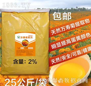 叶黄素粉末-蛋黄着色剂