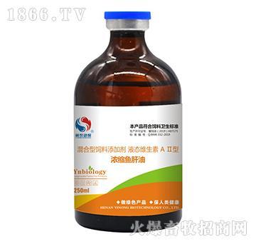 浓缩鱼肝油(液态)