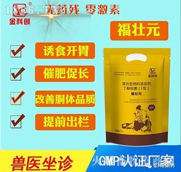 福壮元-诱食开胃、催肥促长、改善胴体品质、提前出栏