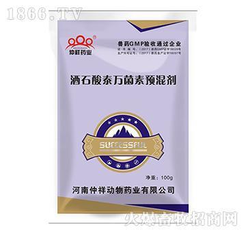 酒石酸泰万菌素预混剂