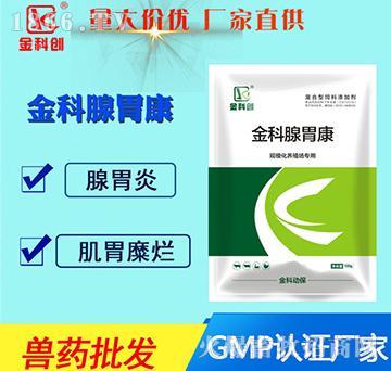 金科腺胃康(金科胃康)-腺肌胃炎专用产品!