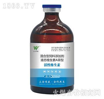 活性维生素(液态)