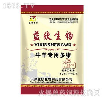 牛羊专用多维-牛羊吃的多、拉的少,提高饲料利用率,促进生长