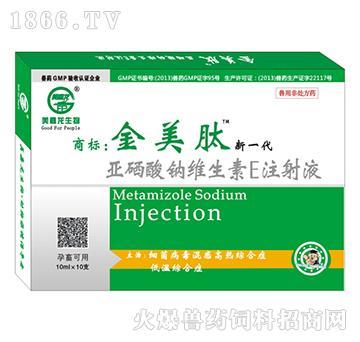 亚硒酸钠维生素E注射液-治疗因维生素E缺乏所致不孕症、白肌病等