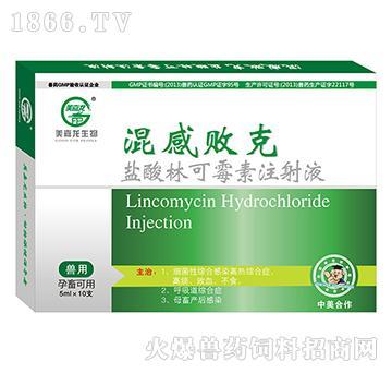 盐酸林可霉素注射液(混感败克)-退烧迅速、强力促食
