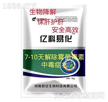 易化-专注于霉菌毒素2