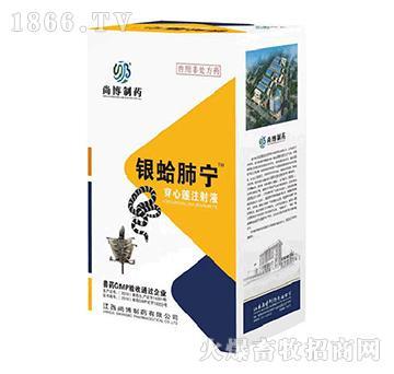 银蛤肺宁-家畜病毒性引起的呼吸道疾病和耐药性的顽固性呼吸道疾病