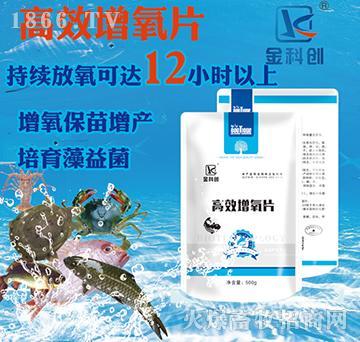 高效增氧片-可提高池塘底层溶解氧含量