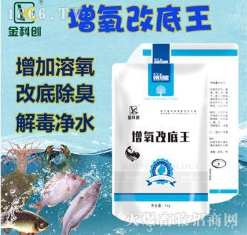 增氧改底王-增加溶氧量,提高饵料利用率