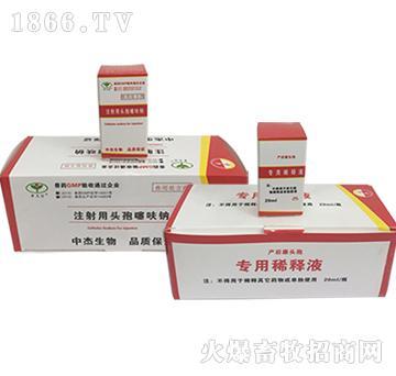 产后康头孢-注射用头孢噻呋钠