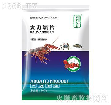 大力氧片-用于缓解和解除水产养殖动物因缺氧引起的浮头和泛塘