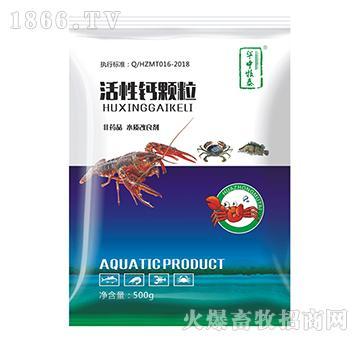 活性钙颗粒-帮助虾蟹甲壳硬化,防止脱壳不遂和软壳的发生