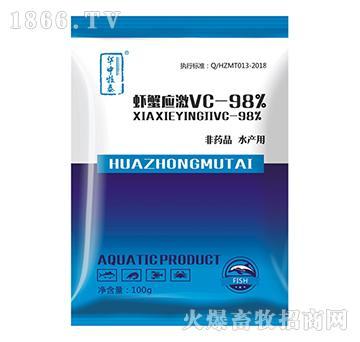 98% 虾蟹应激VC-VC纯粉,含量98%,市场上普通VC效果的6-8倍