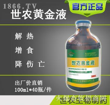世农黄金液-不明原因高温高热症的优选用药
