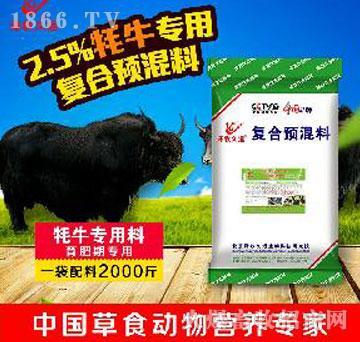 2.5%牦牛专用预混料