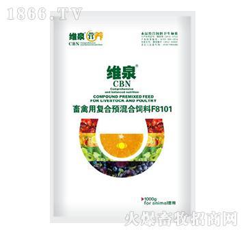维泉复合型微量元素维生素(禽用)