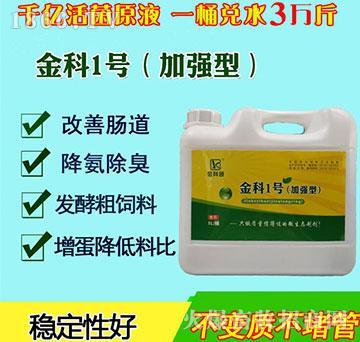 金科1号(加强型)-提高畜禽饲料转化率