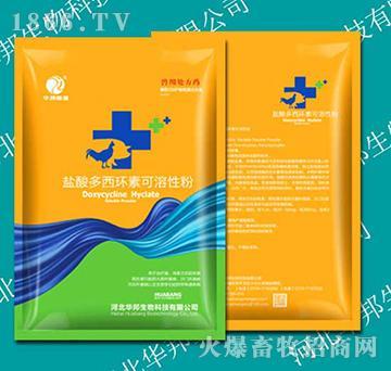 盐酸多西环素可溶性粉-主治呼吸道疾病
