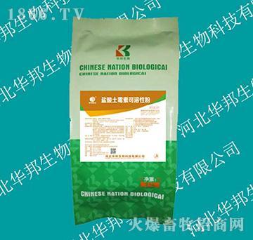 盐酸土霉素可溶性粉(畜用)