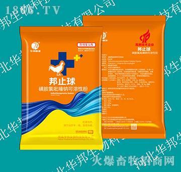 磺胺氯吡嗪钠可溶性粉(畜用)