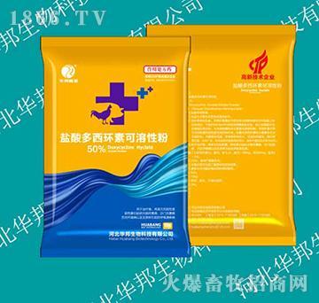 盐酸多西环素可溶性粉50%.
