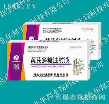 黄芪多糖注射液(畜用)