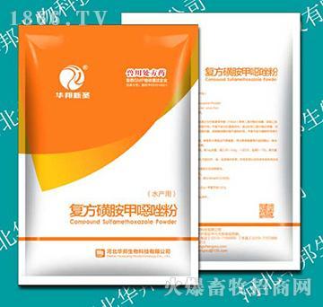 复方磺胺甲�f唑粉(水产用)