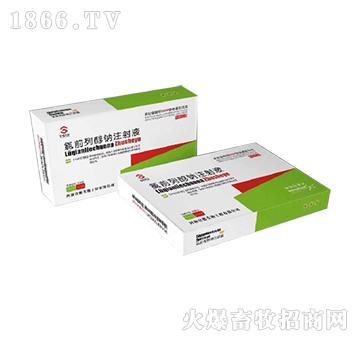 氯前列醇钠注射液