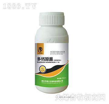 多钙原露(液态鱼肝油)