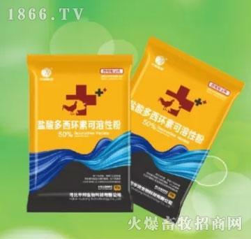 50%盐酸多西环素可溶性粉