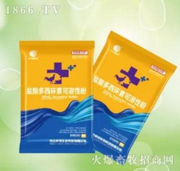 20%盐酸多西环素可溶性粉