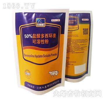 50%多西环素可溶性粉