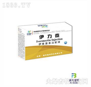 伊力奇-伊维菌素注射液